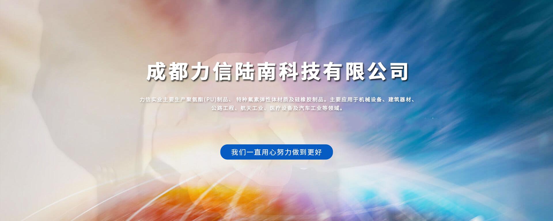 成都力信陆南科技有限公司